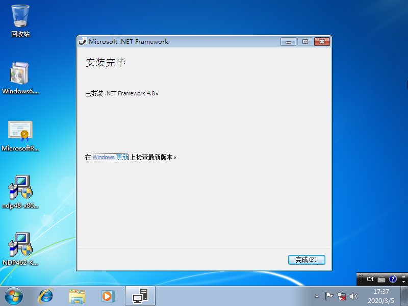 Windows 7DotTest-2020-03-05-17-37-26.png