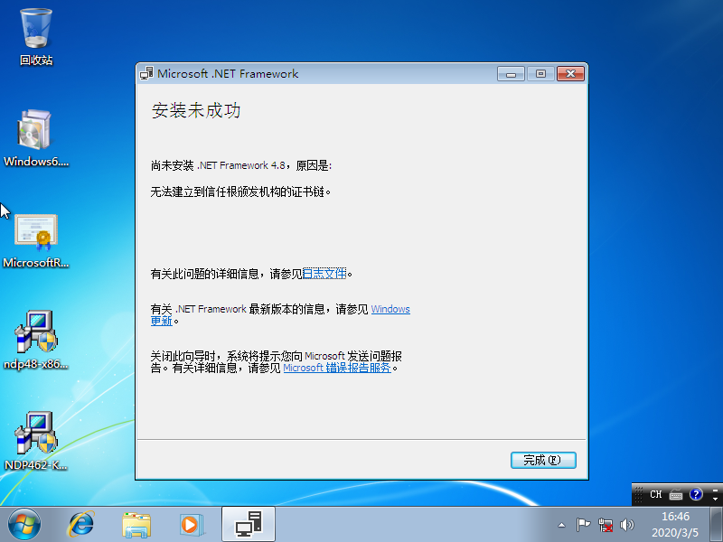 Windows 7DotTest-2020-03-05-16-46-13.png